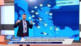Καιρός-Καλλιάνος: Κακοκαιρία-εξπρές με ψυχρή εισβολή και βροχές