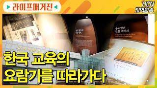 [라이프매거진]한국교육의 요람기를 따라가다'한국…