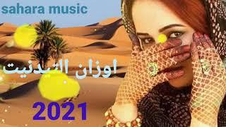 اروع اوزان التيدنيت 2021 🔥🔥sahara music