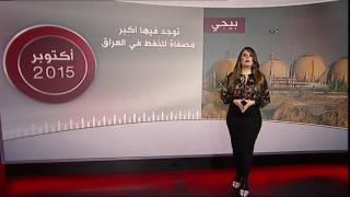"""تسلسل زمني لطرد """"الدولة الإسلامية"""" من المدن العراقية"""