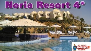 Noria Resort 4* (Египет Шарм-Эль-Шейх) - горящие туры в Египет, обзор отелей(Молодежный отель 4 звезды на побережье Наама Бей (Шарм эль Шейх, Египет) - Нория Резорт. Купить горящие туры..., 2014-09-10T10:30:44.000Z)