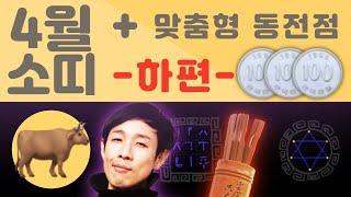 소띠 4월 운세 + 동전점 (하편)