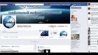 Глобус Интерком Работаем в соц. сетях без спама. Без вложений получай доход.