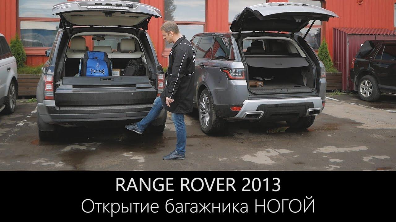Открой багажник НОГОЙ на Рендж Ровер 2013 г.в. | Открывание багажника жестами | LR-West