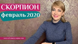 СКОРПИОН февраль 2020: таро прогноз Анны Ефремовой /SCORPIO february 2020: horoscope &tarot forecast