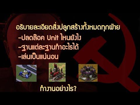 [สาระRa2] Yuri Revenge อธิบายละเอียดสิ่งปลูกสร้างของทุกประเทศ