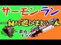【スプラトゥーン2】 一緒に遊びまとぅーん! 【生サーモンラン】
