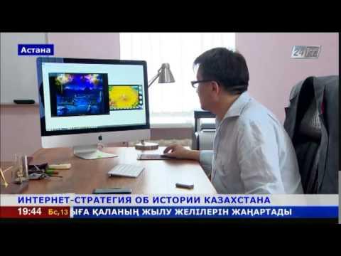 История Казахстана будет представлена в компьютерной игре
