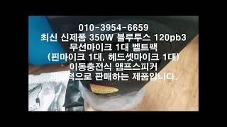 최신 신제품 mps120pb3 홍보행사음향 블루투스 3…