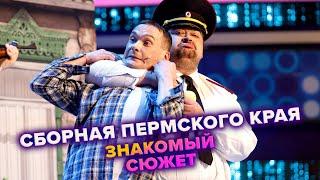 КВН Сборная Пермского края Терминатор в Перми