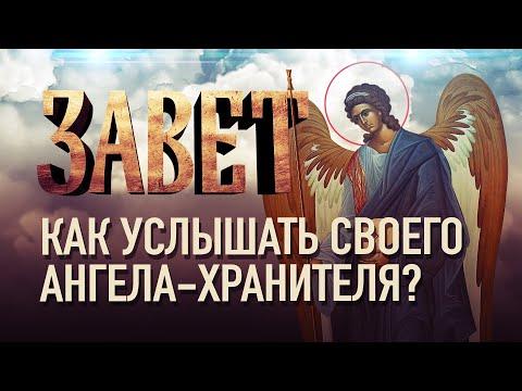 КАК УСЛЫШАТЬ СВОЕГО АНГЕЛА-ХРАНИТЕЛЯ?