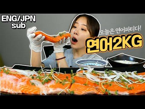 생연어 2KG 먹방 salmon 2kg MUKBANG