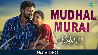 Mudhal Murai Paarkindrathey | | Seemathurai | Jose Franklin | Geethan Britto | Varsha Bollamma
