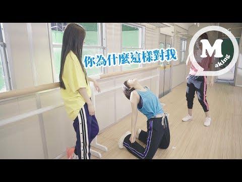 S.H.E 十七MV花絮 #3 練舞篇 (17 behind the scenes #3)