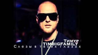 Тимур TimBigFamily - Слезы в твоих глазах
