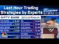 Closing Bell (10th Aug)   Last Hour Trading Strategies by Ashwani Gujral, Sandeep Wagle & More