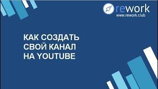 Как создать канал на YouTube? Как зарегистрироваться на Ютубе