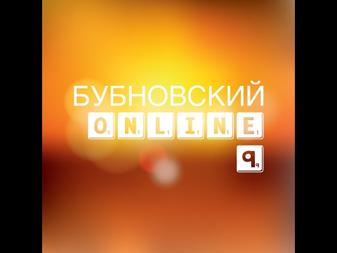 Остеохондроз не приговор - упражнения при остеохондрозе в домашних условиях  - Сергей Бубновский
