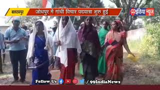 99 india news जोधपुर  में गांधी विचार पदयात्रा  शुरू हुई