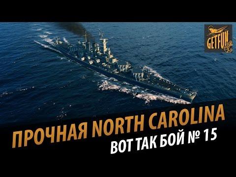 North Carolina - стальная стена. Вот так бой _SVIATOj_ [World Of Warships 0.5.1]