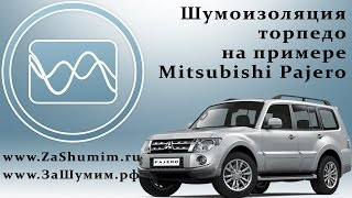 Шумоизоляция торпедо на примере Mitsubishi Pajero