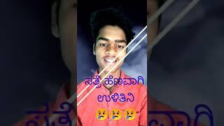 Kannada sad  shayari  very sad moment video  #sad video  #sad viral shayari video😓😢😔