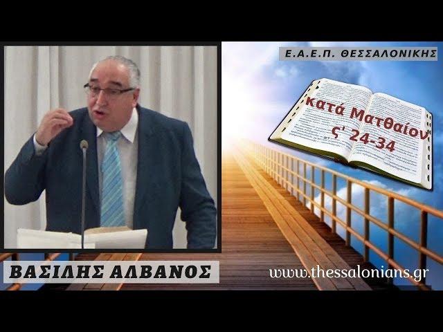 Βασίλης Αλβανός 09-12-2019 | κατά Ματθαίον ς' 24-34