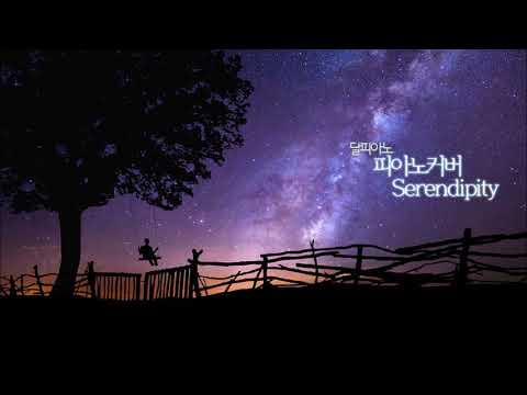 세렌디피티 피아노커버 Intro: serendipity piano cover