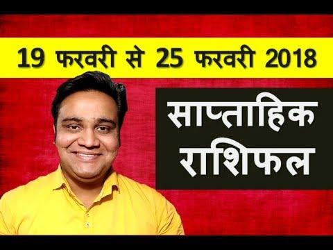 Saptahik Rashifal From 19 feb to 25 feb 2018