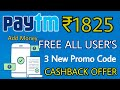 Paytm ₹1825 FREE Add Money 3 New Promo Code Big New Offer, Paytm Coolwings Offer, Paytm Offer today