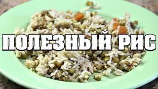 Как приготовить полезный рис на гарнир?