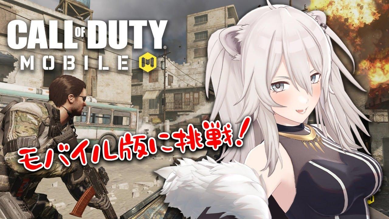 [#WeAreCODM]Let's challenge the mobile version of CoD![Shishiro Botan / Holo Live]