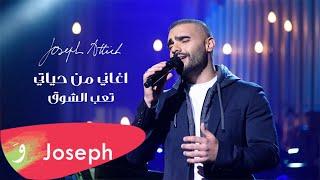 Joseph Attieh - Teeb El Shouq [Aghani Men Hayati] (2021) / جوزيف عطيه - تعب الشوق (أغاني من حياتي)