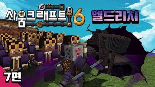 마인크래프트 사움크래프트6 에드온 시청자 참여 7편 Minecraft - Thaumcraft 6