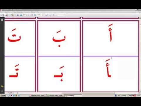 Gemeinsame Arabisch lesen lernen - Teil 1 - YouTube #KQ_45