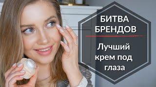 Лучший крем под глаза! Битва Брендов 2019! OSIA & MAKEUP.UA - Видео от MAKEUP