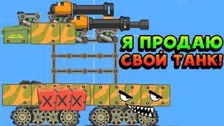 Я ПРОДАЮ СВОЙ ТАНК! - Super Tank Rumble