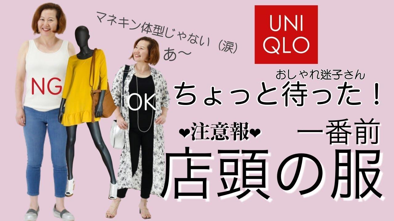 【UNIQLO】おしゃれ迷子さん要注意!ショップの入り口商品手を出すの危険です