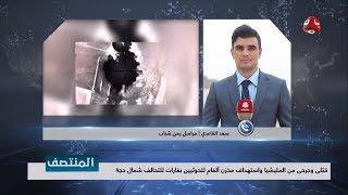 قتلى وجرحى من المليشيا واستهداف مخزن الغام للحوثيين بغارات للتحالف شمال حجة