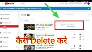 Terms of service violation video delete kaise ll kre video remove in copyright content