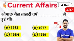 5:00 AM - Current Affairs 2019 | 4 Dec 2019 | Current Affairs Today | wifistudy