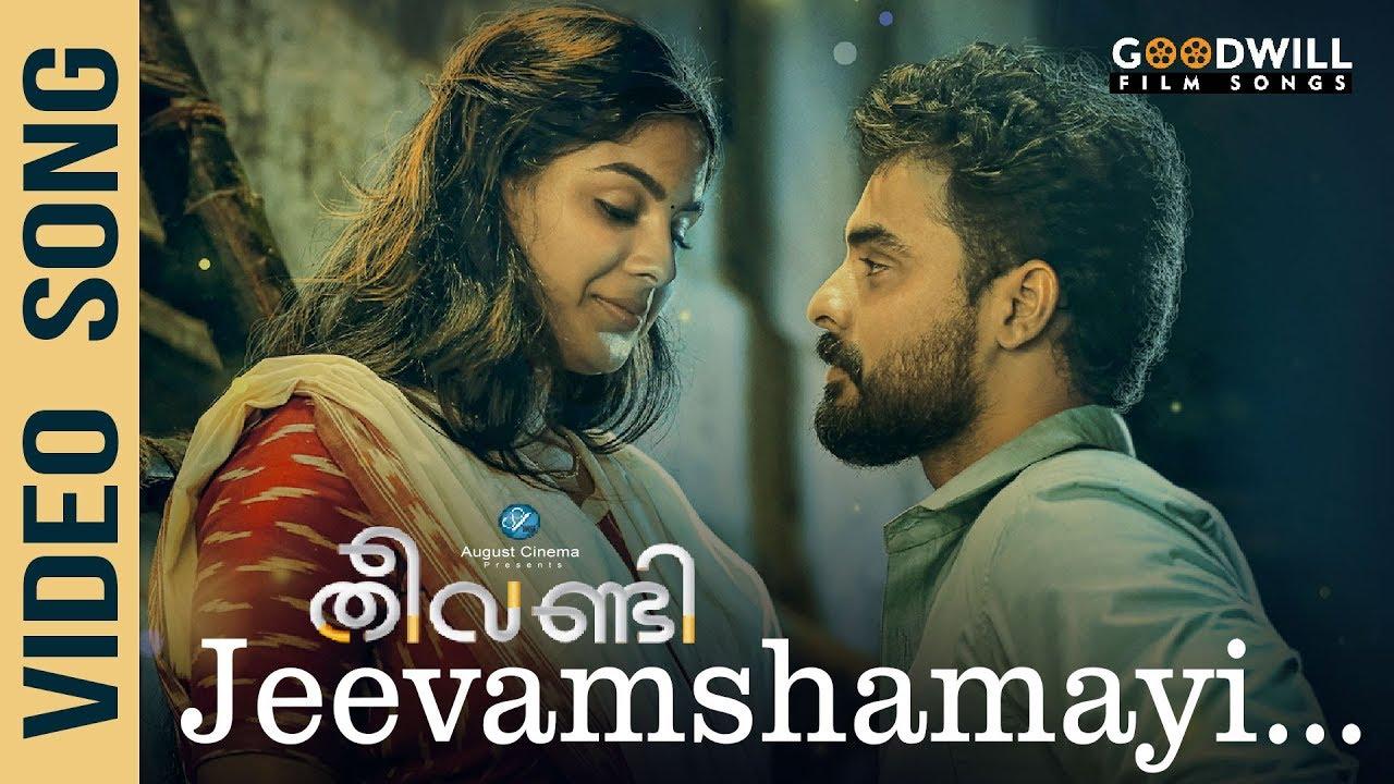 Jeevamshamayi Video Song  Theevandi  Kailas Menon  Shreya Ghoshal  K S Harisankar  Tovino