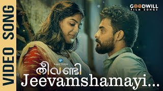 Gambar cover Jeevamshamayi Video Song | Theevandi | Kailas Menon | Shreya Ghoshal | K S Harisankar | Tovino