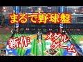 【JAEPO】新作メダルゲーム「BASEBALL Pro」をプレイしてみた!