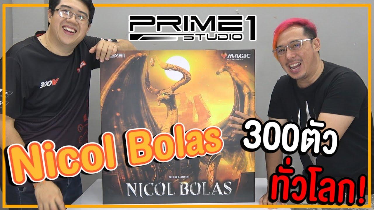 แกะกล่องรีวิว โมเดลงานปั้น Nicol Bolas (MTG) จากค่าย Prime 1 Studios