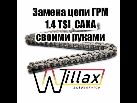 """Замена цепи ГРМ Шкода Йети 1.4 TSI CAXA """"своими руками"""""""