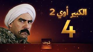 مسلسل الكبير أوي 2 الحلقة 4 الرابعة   HD - Elkebir Awi 2 Ep4