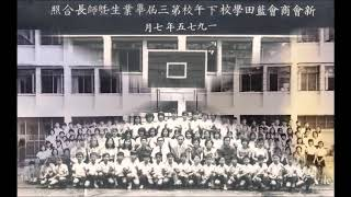 Publication Date: 2019-03-23 | Video Title: 新會商會第三分校[藍田小學]畢業生