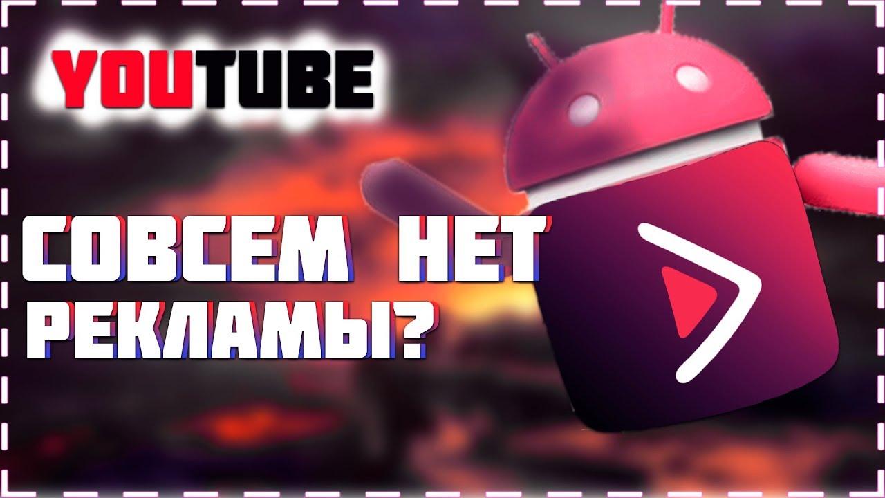 YouTube без рекламы | YouTube Vanced | Премиум бесплатно ...
