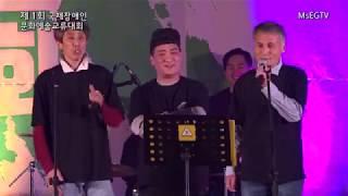 MsEGTV-국장협문화예술학교,  국제장애인문화교류협회…